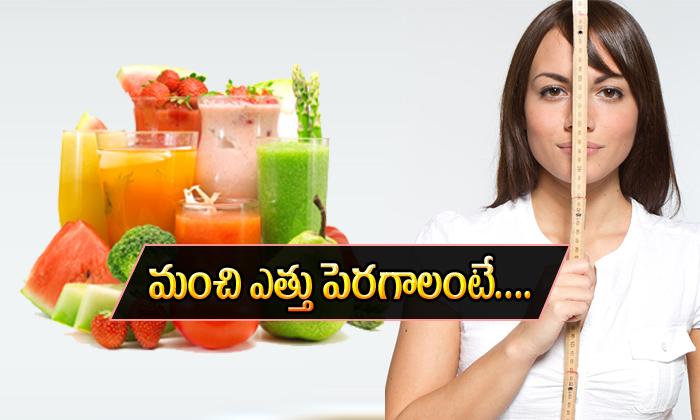 మంచి ఎత్తు పెరగాలంటే తీసుకోవలసిన ఆహారాలు-Telugu Health-Telugu Tollywood Photo Image