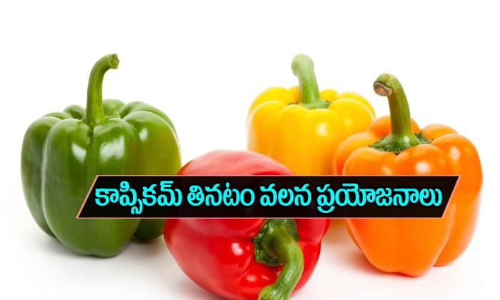 కాప్సికమ్ తినటం వలన కలిగే అద్భుతమైన ప్రయోజనాలు-Telugu Health-Telugu Tollywood Photo Image