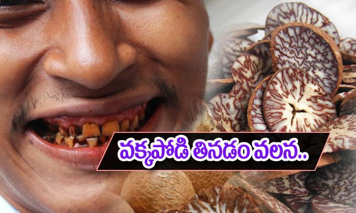 వక్కపొడి తినటం వలన కలిగే ఆరోగ్య సమస్యలు-Telugu Health-Telugu Tollywood Photo Image