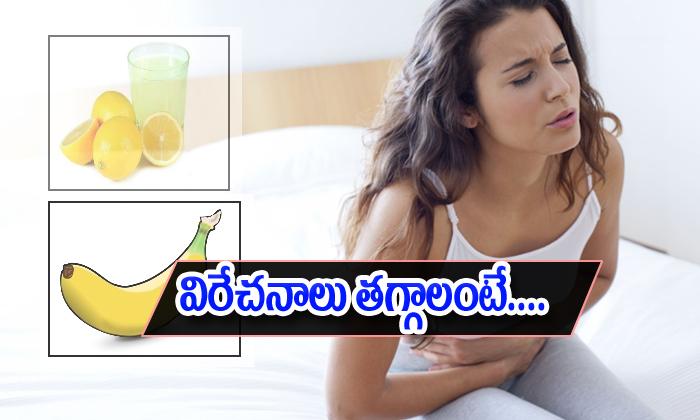 విరేచనాలు తగ్గాలంటే….సమర్ధవంతమైన ఇంటి చిట్కాలు-Telugu Health-Telugu Tollywood Photo Image