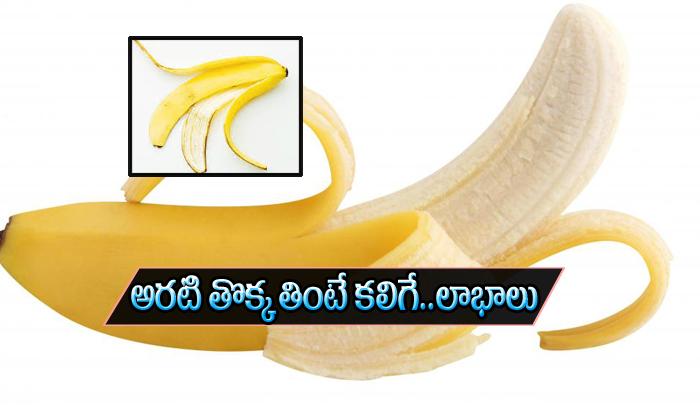 అరటిపండు తొక్క తింటే ఏమవుతుందో తెలుసా-Telugu Health-Telugu Tollywood Photo Image