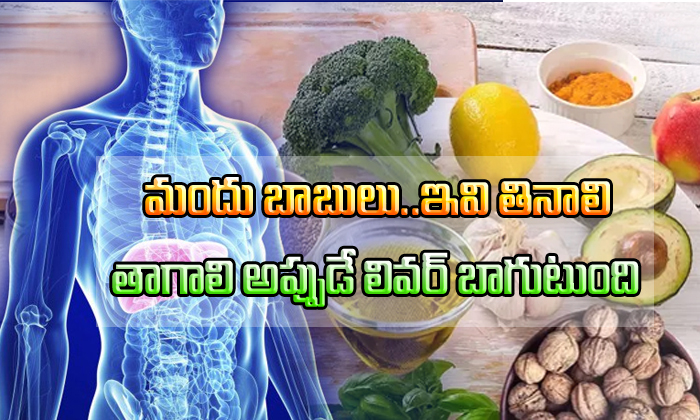 Drinkers Can Detoxify Liver With These Foods