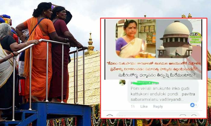 శబరిమలైలో మహిళల ఎంట్రీపై తప్పుగా కామెంట్ చేసిన వ్యక్తికీ ఆ మహిళ ఇచ్చిన కౌంటర్ హైలైట్-Telugu Bhakthi-Telugu Tollywood Photo Image