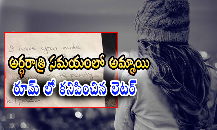 A Letter In The Girl Room At Time Of Late Night 12 O\'clock- Telugu Viral News A Letter In The Girl Room At Time Of Late Night 12 O\'clock--A Letter In The Girl Room At Time Of Late Night 12 O'clock-