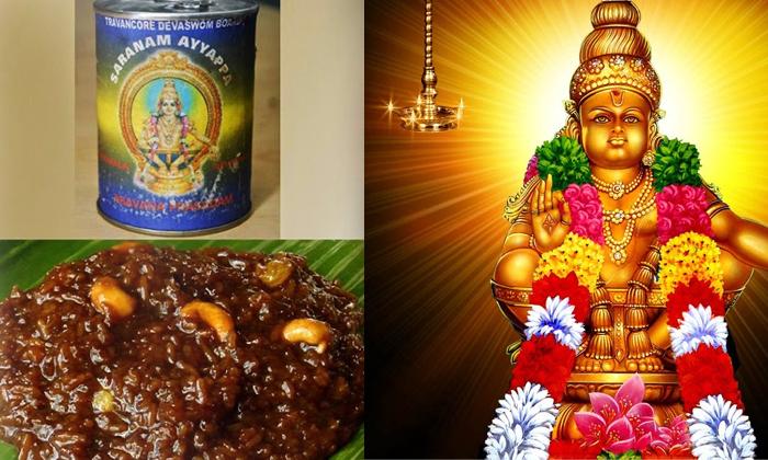 Story Of The Famous Sabarimala Ayyappa Prasadam- తెలుగు భక్తి కళ ఆద్యాధమిక ప్రసిద్ధ గోపురం పండగలు పూర్తి విశేషాలు -Story Of The Famous Sabarimala Ayyappa Prasadam-
