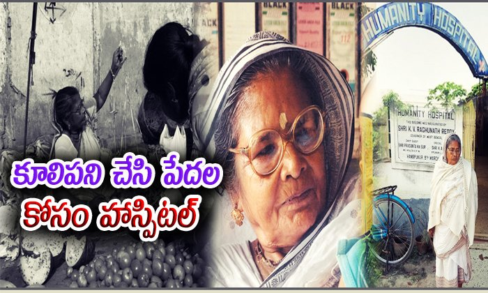Subhasini Mistry Worked As Brick-layer And Maid To Build Hospital