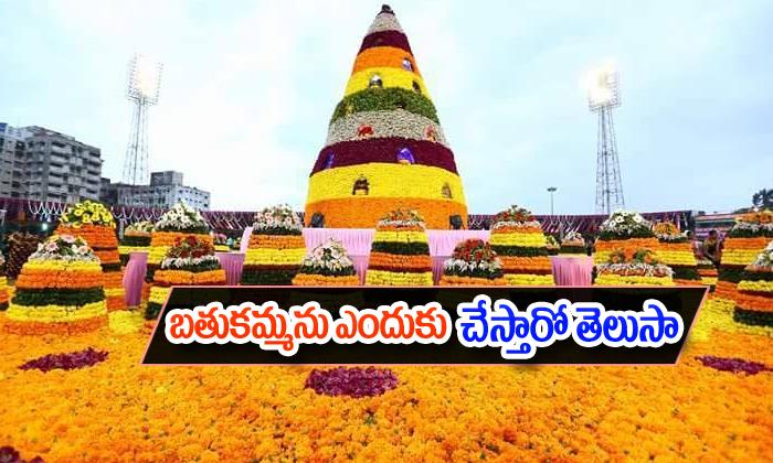 TeluguStop.com - బతుకమ్మను ఎందుకు చేస్తారో ఎంతమందికి తెలుసు పూలతో ఎందుకు అలంకరిస్తారు ఎవరికోసం నిర్వహిస్తున్నారు-Telugu Bhakthi-Telugu Tollywood Photo Image