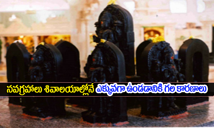 What Is The Reasons For Navagrahas Only In Sivalayam- తెలుగు భక్తి కళ ఆద్యాధమిక ప్రసిద్ధ గోపురం పండగలు పూర్తి విశేషాలు -What Is The Reasons For Navagrahas Only In Sivalayam-