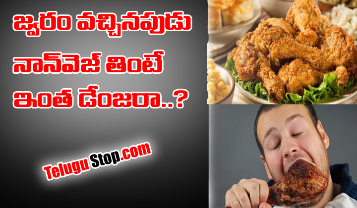 Nonveg Eat For Coming Fever What Is The Danger