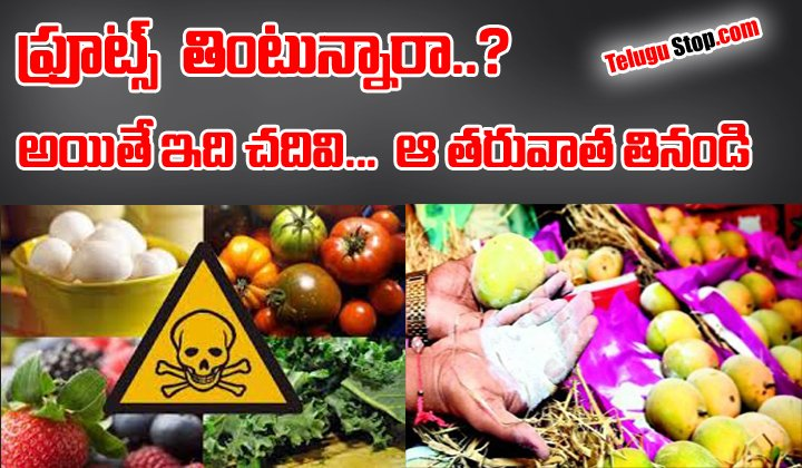 ఫ్రూట్స్ తింటున్నారా .. అయితే ఇది చదివి .. ఆ తరువాత తినండి -General-Telugu-Telugu Tollywood Photo Image