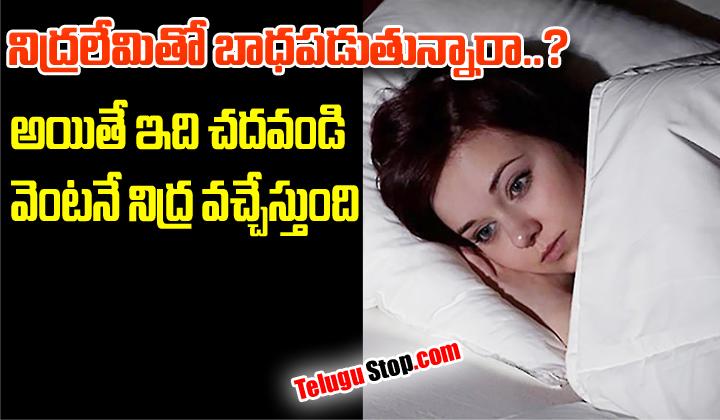 నిద్రలేమితో బాధపడుతున్నారా .. అయితే ఇది చదవండి నిద్ర వస్తుంది-Telugu Health-Telugu Tollywood Photo Image