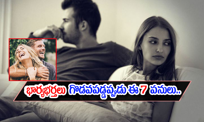 7 Tips To Improve Husband And Wife Relationship- Telugu Viral News 7 Tips To Improve Husband And Wife Relationship--7 Tips To Improve Husband And Wife Relationship-
