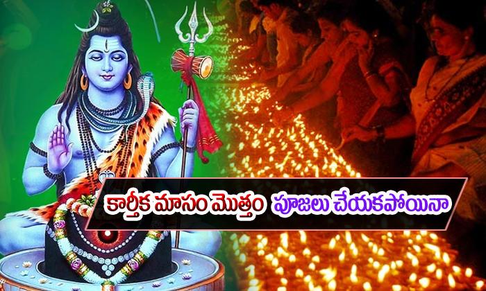 Karthika Masam Rituals That Blend Your Life- తెలుగు భక్తి కళ ఆద్యాధమిక ప్రసిద్ధ గోపురం పండగలు పూర్తి విశేషాలు -Karthika Masam Rituals That Blend Your Life-