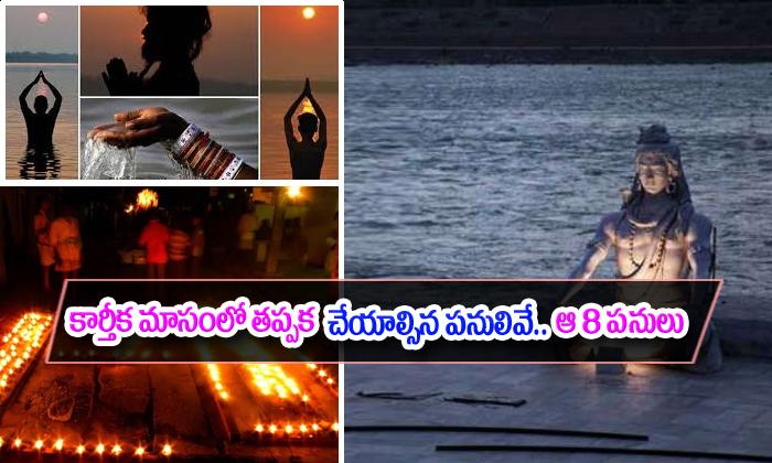 కార్తీక మాసంలో తప్పక చేయాల్సిన పనులివే. ఆ 8 పనులు మాత్రం అస్సలు చేయద్దు. తప్పక తెలుసుకోండి-Telugu Bhakthi-Telugu Tollywood Photo Image