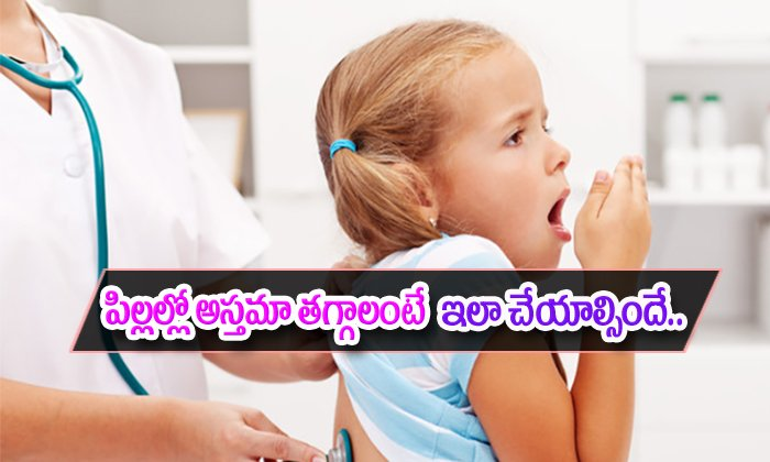 Management Of Asthma In Children