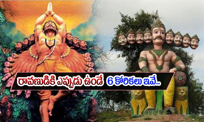 Six Res Of Ravana Which Will Stun You- తెలుగు భక్తి కళ ఆద్యాధమిక ప్రసిద్ధ గోపురం పండగలు పూర్తి విశేషాలు -Six Desires Of Ravana Which Will Stun You-