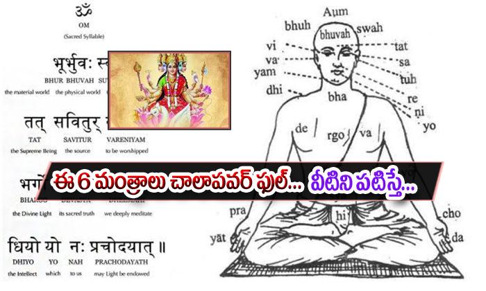 Six Powerful Hindu Mantras- తెలుగు భక్తి కళ ఆద్యాధమిక ప్రసిద్ధ గోపురం పండగలు పూర్తి విశేషాలు -Six Powerful Hindu Mantras-