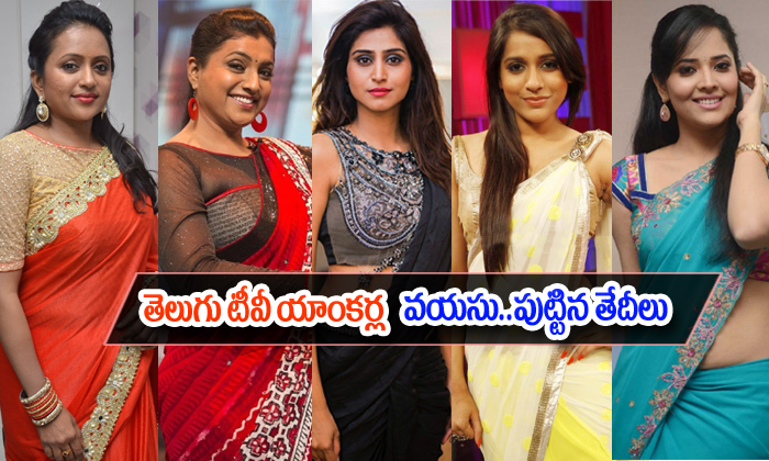 TeluguStop.com - Telugu Tv Anchors Real Age And Date Of Births