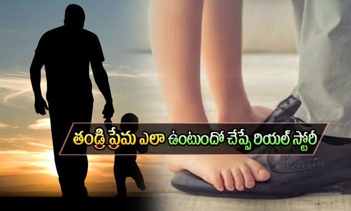 TeluguStop.com - True Storyof A Fathers Love