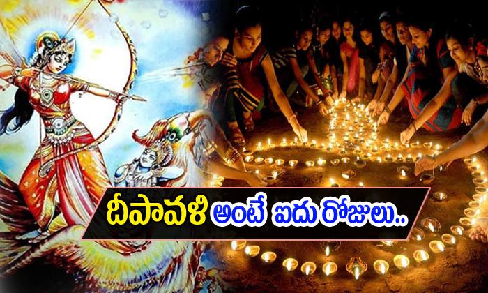 UnKnown Fact Of Deepawali Festival-