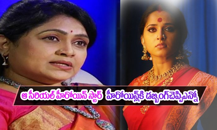 Unknown Facts About Dubbing Artist Shilpa-