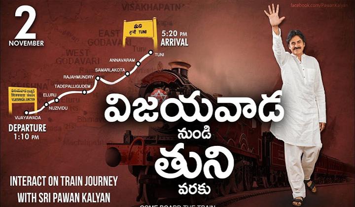 ముగిసిన 'సేనాని' రైలు ప్రయాణం -General-Telugu-Telugu Tollywood Photo Image