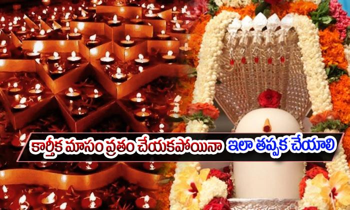 కార్తీక మాసం మొత్తం వ్రతం చేయకపోయినా.. ఈ ఒక్క రోజు(కార్తీక సోమవారం) ఇలా తప్పక చేయాలి. -Karthika Somavaram Importance - -Telugu Bhakthi-Telugu Tollywood Photo Image