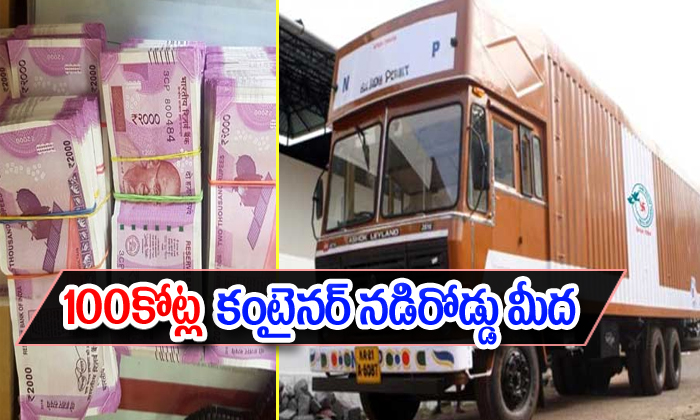 100cr Money Container Stops In The Road-