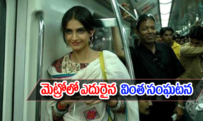 Different Thing Happened In My Life At Hyd Metro Rail