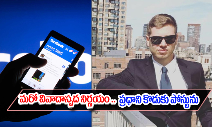 Facebook Another Irritable Decision About Prime Minister Son- Telugu Viral News Facebook Another Irritable Decision About Prime Minister Son--Facebook Another Irritable Decision About Prime Minister Son-