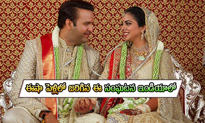 Mumbai Airport Has Set A New Record With Isha Ambani's Wedding