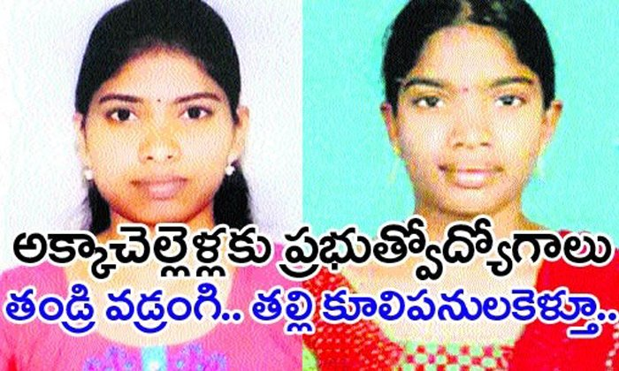Sisters Gets Government Job From Mogalayikota Village