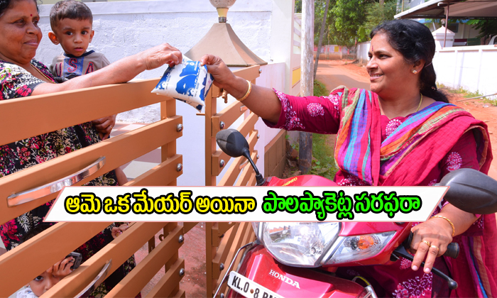 Thrissur Mayor Ajitha Will Continue To Deliver Milk To The People
