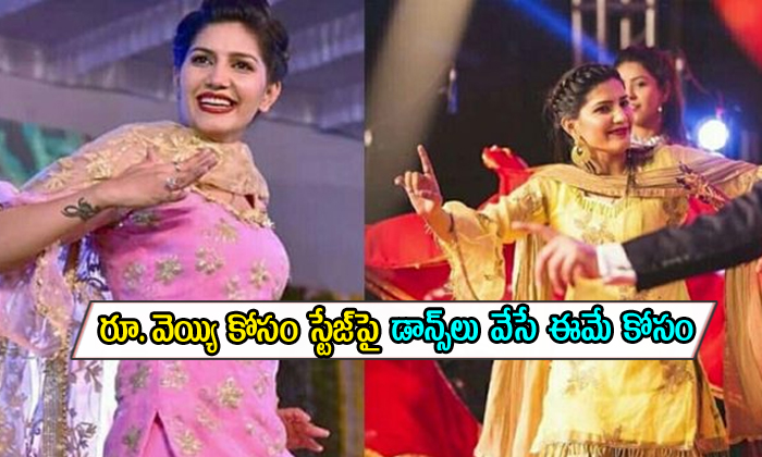 Unknown Facts About Dance Star Sapna Choudhary