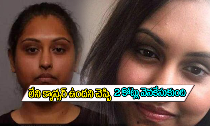 Woman Faked Brain Cancer Conned Family For 2.5 Lakh Pounds- Telugu Viral News Woman Faked Brain Cancer Conned Family For 2.5 Lakh Pounds--Woman Faked Brain Cancer Conned Family For 2.5 Lakh Pounds-