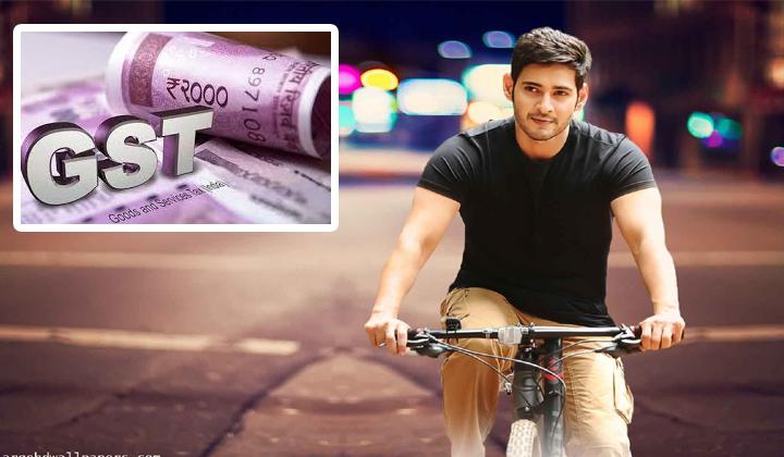 Gst Effect Mahesh Babu Bank Account Freezed