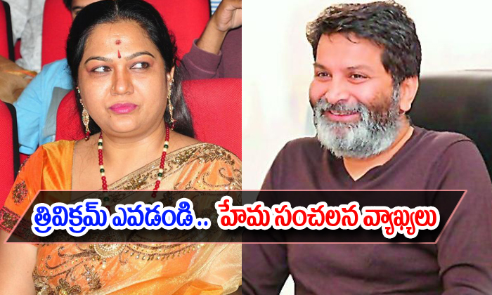 Actress Hema Sensational Comments On Trivikram