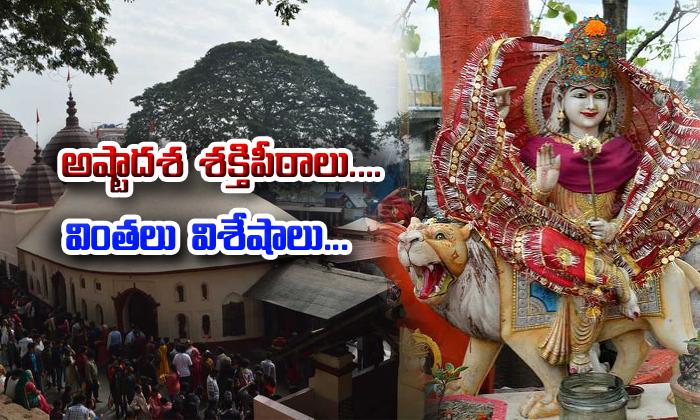 Astadasa Sakthi Peetalu Kamakhya Devi Alayam Significance