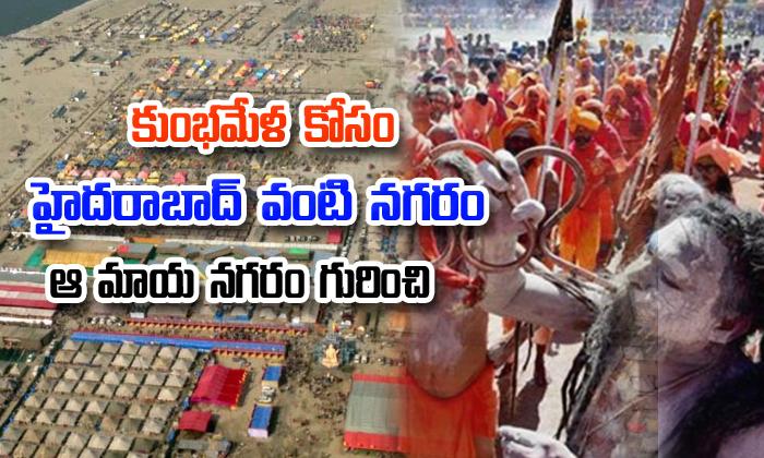 Bjp To Spend 5000 Crores On Kumbh Mela - -Telugu Bhakthi-Telugu Tollywood Photo Image