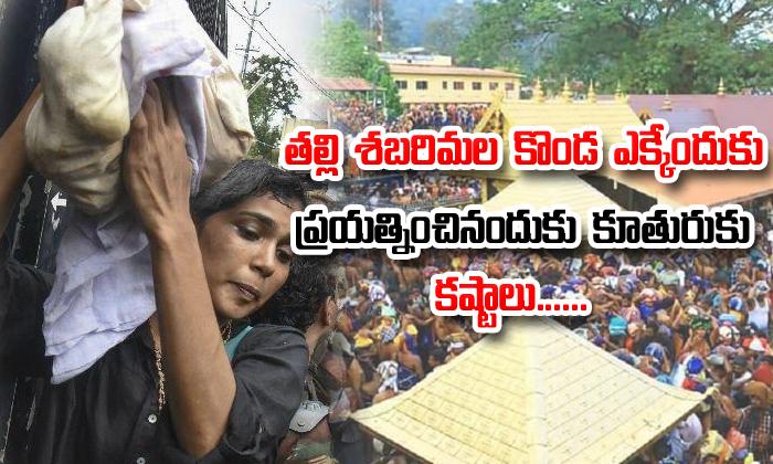 Bindu Thankam Life Changed After She Tried To Enter Sabarimala-