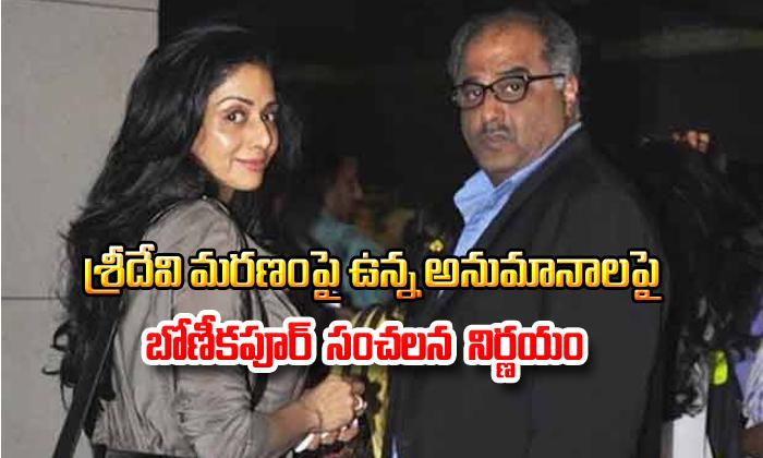 Boney Kapoor Sensational Decision On Sridevi Biopic
