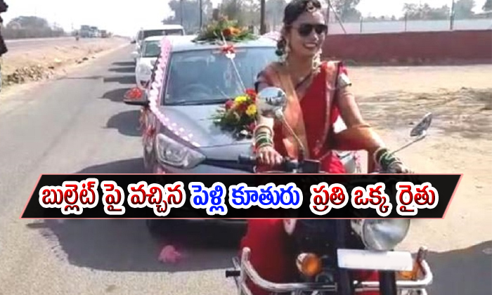 Bride Rides Royal Enfield Bullet Into Marriage Hall-