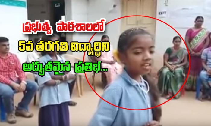 Govt School Student Spandana English Speech On Republic Day