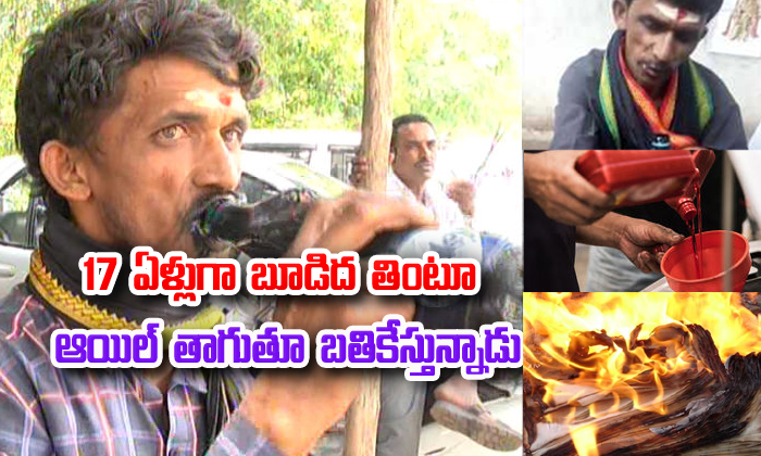 Karnataka Man Eating Yash And Drinking Engine Oil Every Day