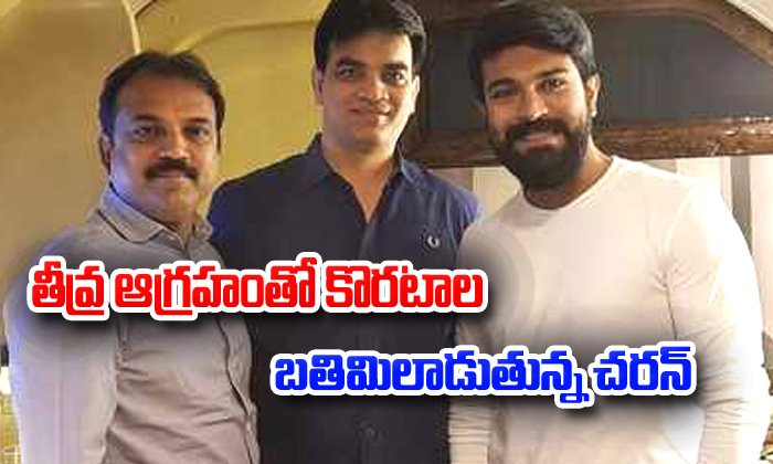 Koratala Siva Is Angry On Hero Ram Charan For Delaying His Movie