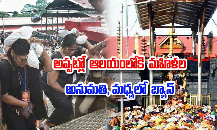 Sabarimala Temple Interesting Facts
