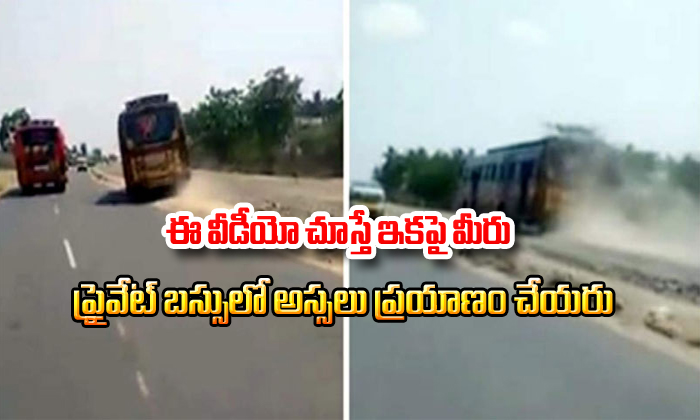 See This Video How Private Travels Going To In Danger
