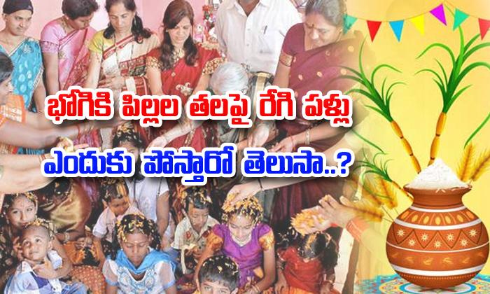 Speciality Of Bhogi Pallu During Sankranti Festival