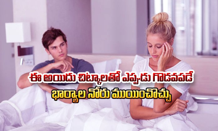 These 5 Tips To Control Your Wife In Future And Present