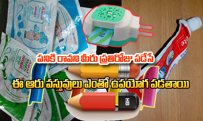 This Six Items Are Re Useful In Our Daily Life